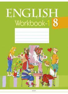 Английский язык 8 класс Рабочая тетрадь Часть 1