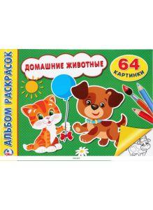 Альбом раскрасок «Домашние животные» (А4, 64 картинки)