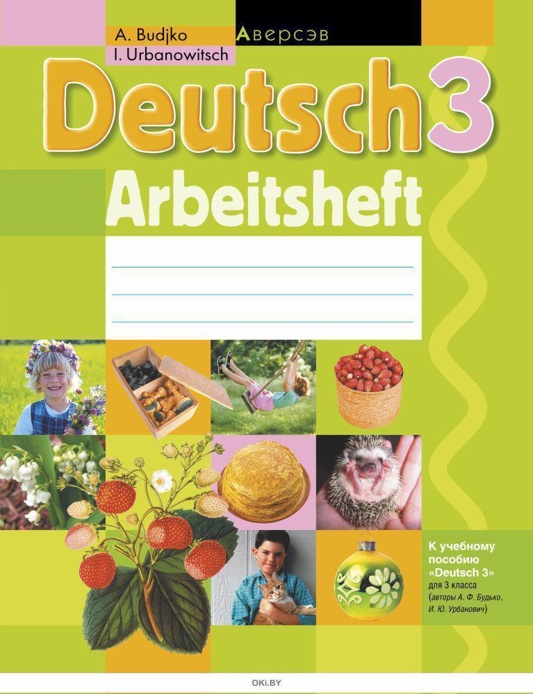 Немецкий язык, 3 класс, Рабочая тетрадь