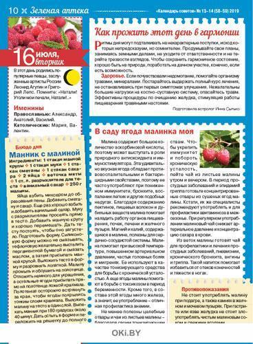Герой номера - Олег Газманов. 13 -14 / 2019 Календарь советов