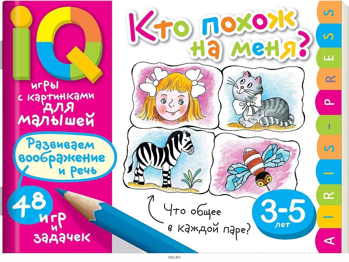 Умные игры с картинками для малышей. Кто похож на меня?