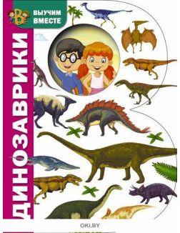«Динозаврики», серия выучим вместе ДЕФЕКТ
