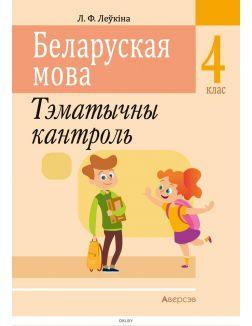 Беларуская мова 4 клас Тэматычны кантроль