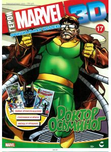 Герои Marvel 3D. Официальная коллекция № 17