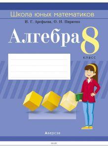 Алгебра, 8 кл, Школа юных математиков