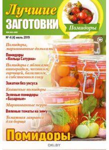 Лучшие заготовки Помидоры 4 / 2019