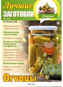 Лучшие заготовки Огурцы 5 / 2019