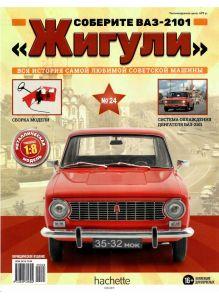 Соберите ВАЗ-2101 «Жигули» № 24