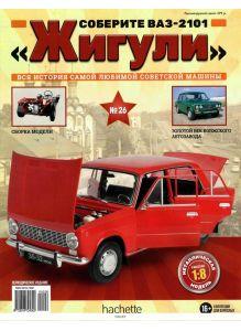 Соберите ВАЗ-2101 «Жигули» № 26