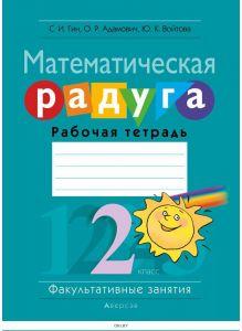 Математика 2 класс ФЗ Математическая радуга Рабочая тетрадь