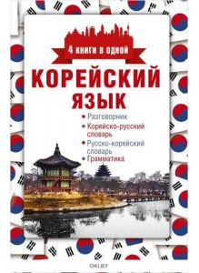 Корейский язык. 4 книги в одной: разговорник, корейско-русский словарь, русско-корей (eks)