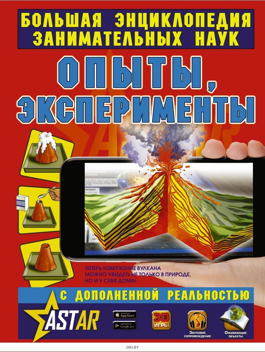 Большая энциклопедия занимательных наук «Опыты, эксперименты» (eks)