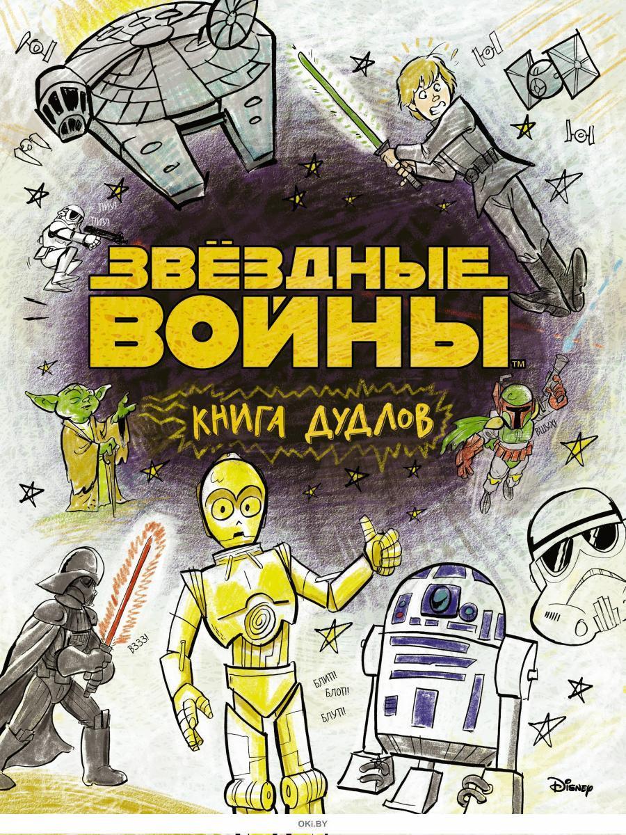 Купить книгу Звездные войны. Doodles. Книга дудлов ...