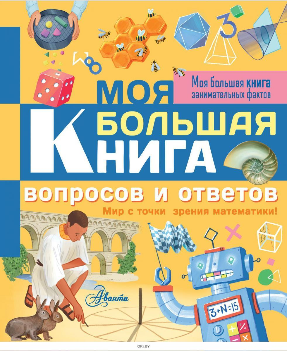 Моя большая книга вопросов и ответов (eks)