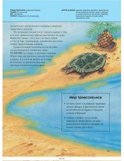 Вымершие животные. Полная энциклопедия (мел. ) (eks)