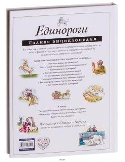 Единороги. Полная энциклопедия (eks)