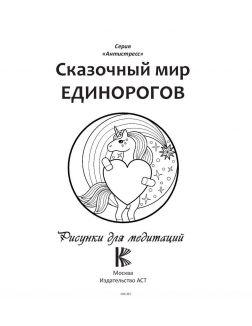 Сказочный мир единорогов - антистресс (eks)