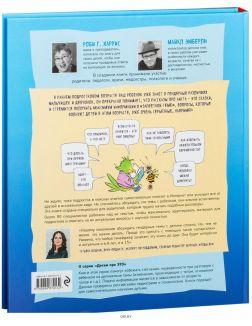 Давай поговорим про отношения. Взросление, новые желания и изменения в теле (Харрис Р. / eks)