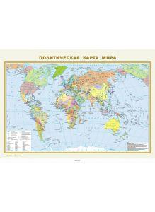 Физическая карта мира. Политическая карта мира A2 (eks)