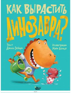 Очень важные вопросы. Как вырастить динозавра? (eks)