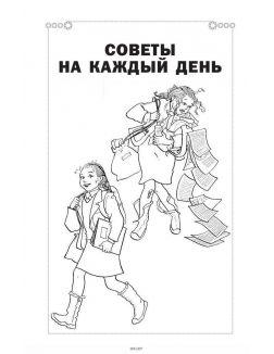 Книга для настоящих девочек (eks)