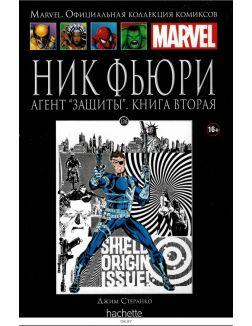 Marvel. Официальная коллекция комиксов № 126. Ник Фьюри. Агент «Защиты». Книга 2