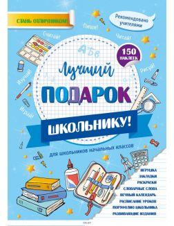 Комплект «Лучший подарок к школе» Младшему школьнику № 2