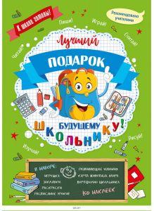 Комплект «Лучший подарок к школе» Будущему школьнику № 1