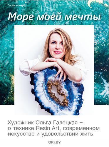 Лукошко идей 8 / 2019