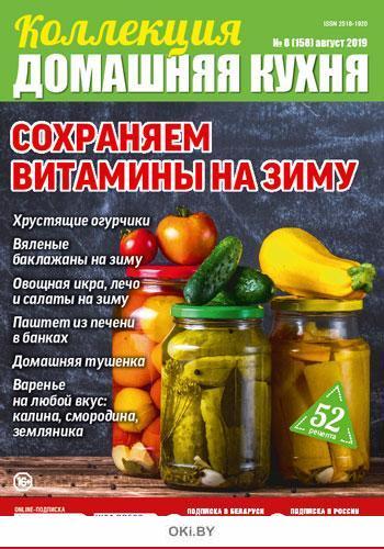 Сохраняем витамины на зиму 8 / 2019 Коллекция «Домашняя кухня»