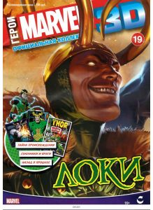 Герои Marvel 3D. Официальная коллекция № 19