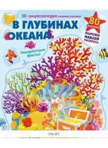 В глубинах океана №2 (19) волшебные наклейки