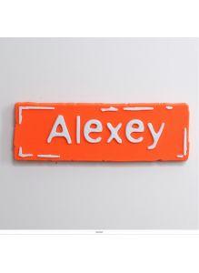 Магнит с именем «ALEXEY»