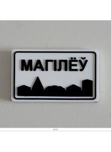Магнит «City.Mogilev»