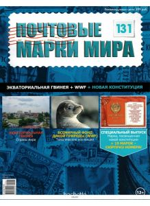 Почтовые марки мира № 131