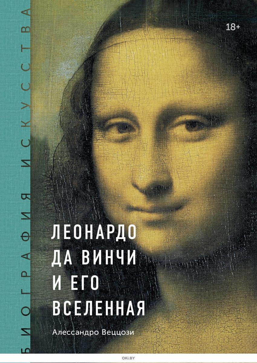 Биография искусства. Леонардо да Винчи и его вселенная (eks)