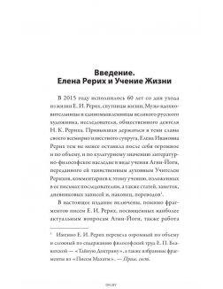 Елена Рерих (eks)