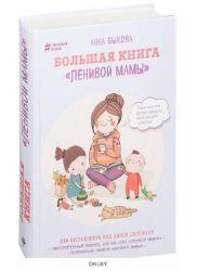Большая книга «ленивой мамы» (eks)