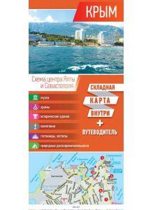 Крым. Карта+путеводитель (eks)