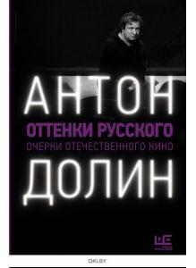 Оттенки русского. Очерки отечественного кино (Долин А. / eks)