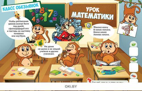 Календарь школьника. Умняша спецвыпуск № 8 (19)