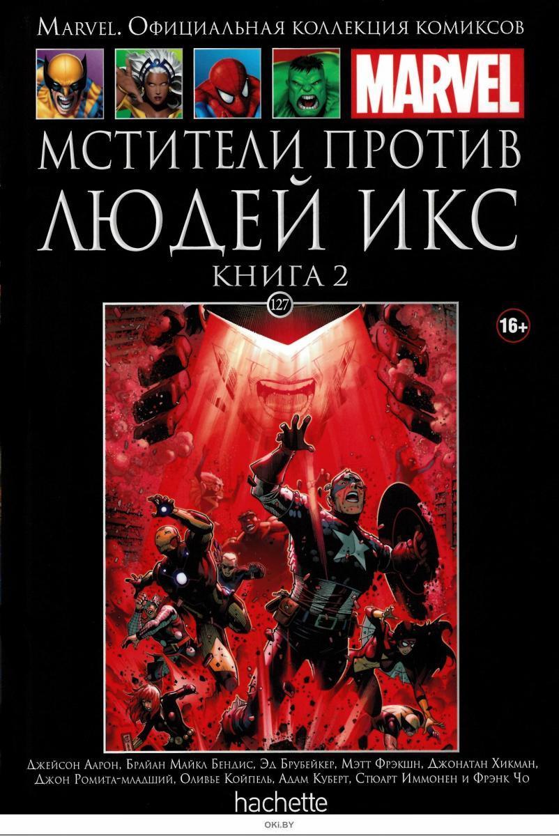 Marvel. Официальная коллекция комиксов № 127. Мстители против Людей Икс. Книга 2