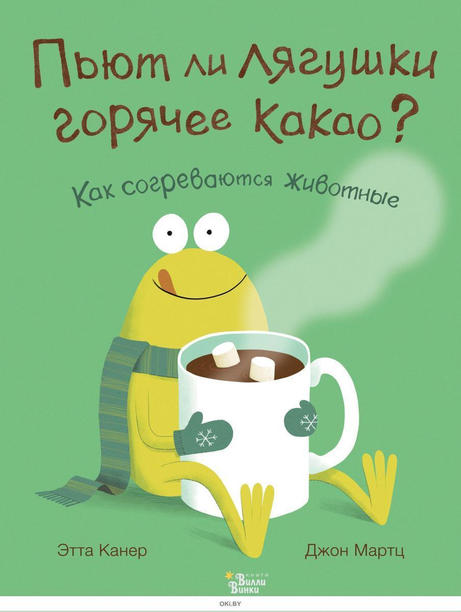 Пьют ли лягушки горячее какао? (eks)