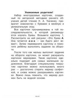 Развивающие карточки к Букварю. Ранее обучение чтению (Ткаченко Н. А. / eks)