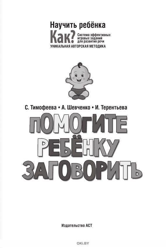 Помогите ребёнку заговорить (Тимофеева С. / eks)
