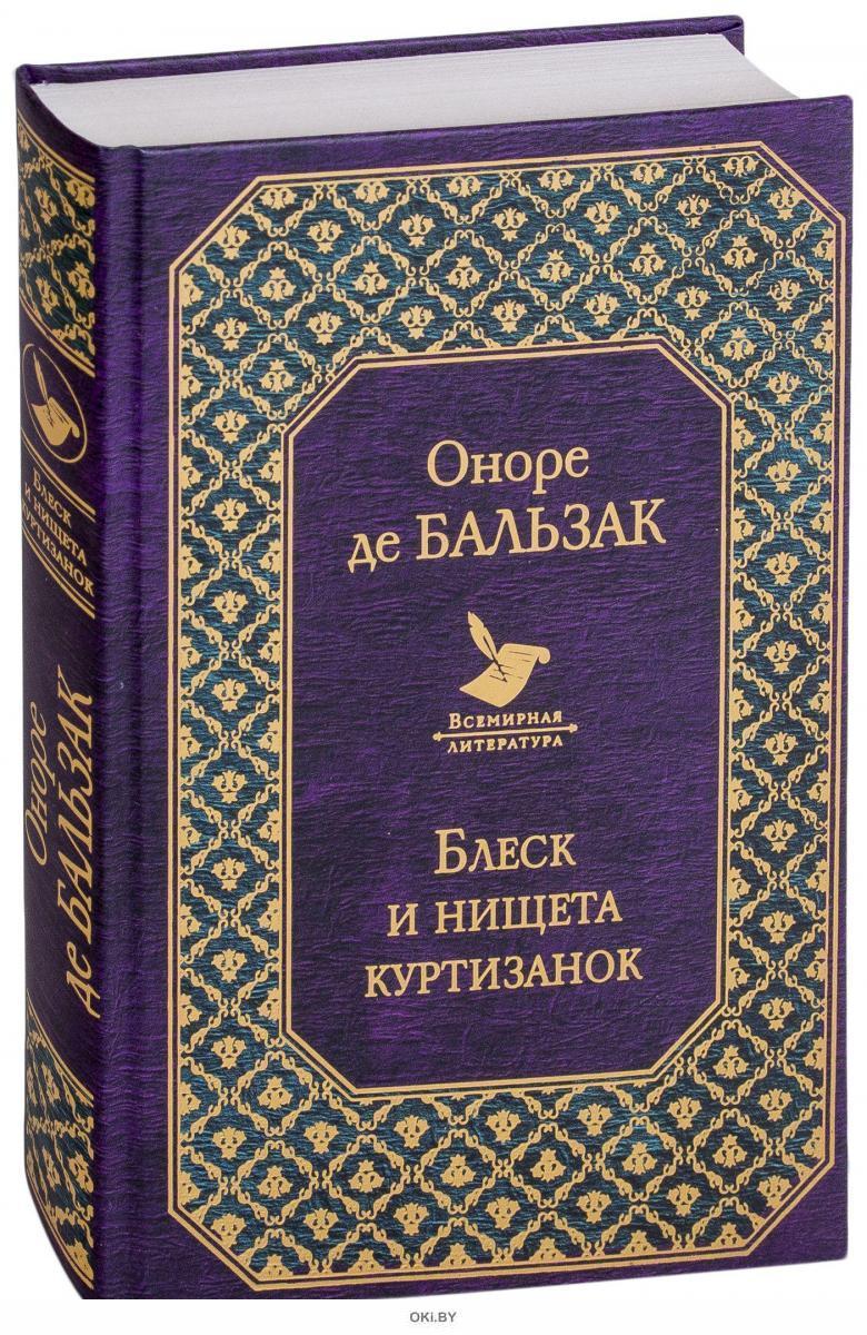 Блеск и нищета куртизанок (Оноре де Бальзак / eks)