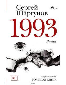 Роман «1993» (Шаргунов С. А. / eks )