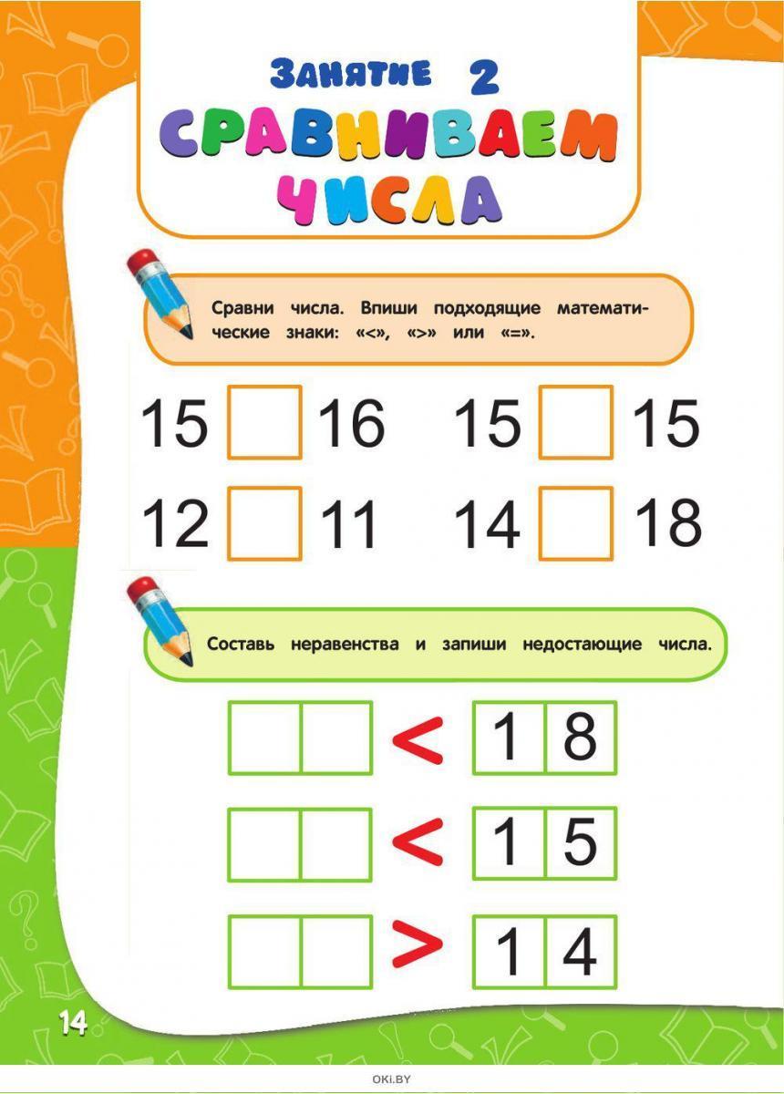 Годовой курс занятий: для детей 6-7 лет. Подготовка к школе (с наклейками) (eks)