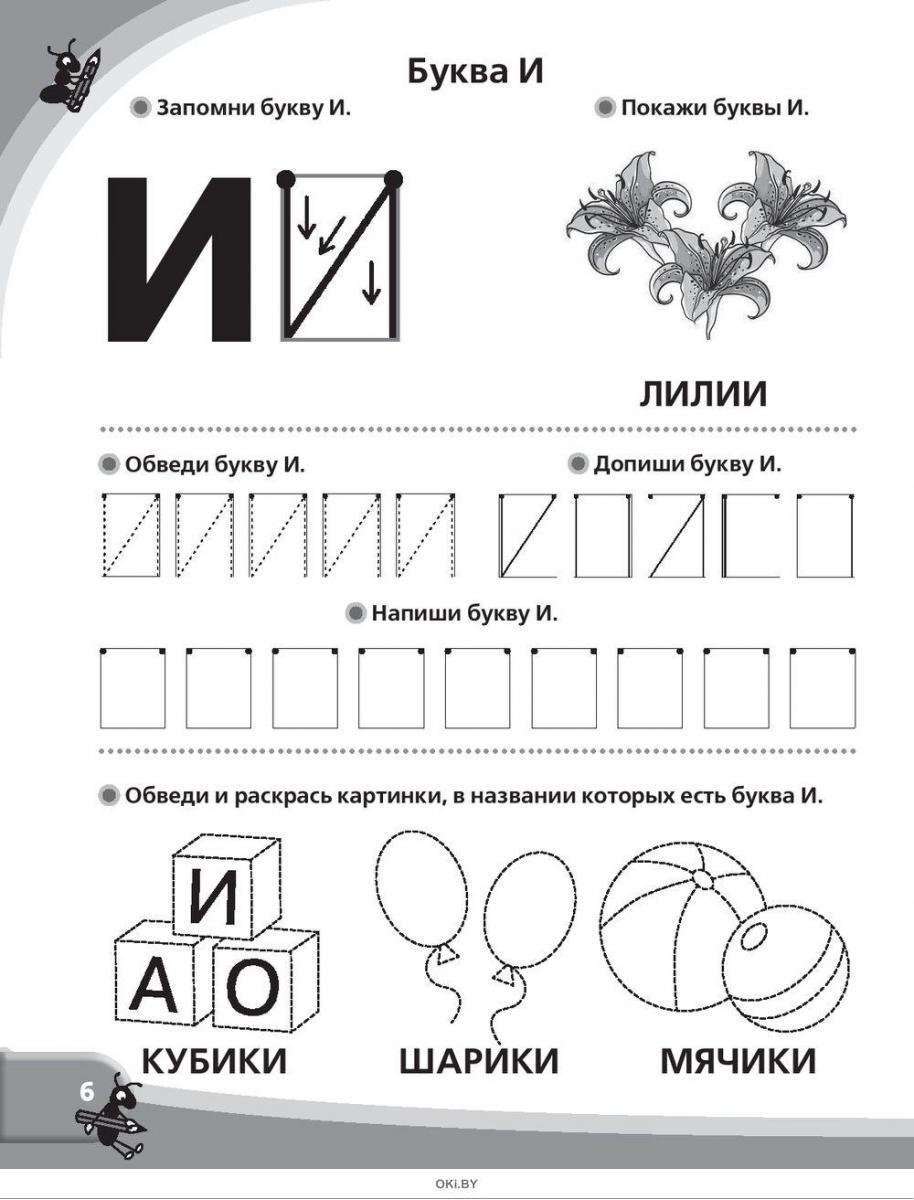 Большие прописи к логопедическому букварю, Жукова О. (eks)