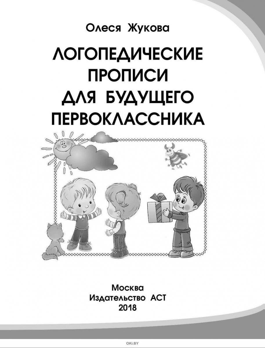 Логопедические прописи для будущего первоклассника, Жукова О. (eks)